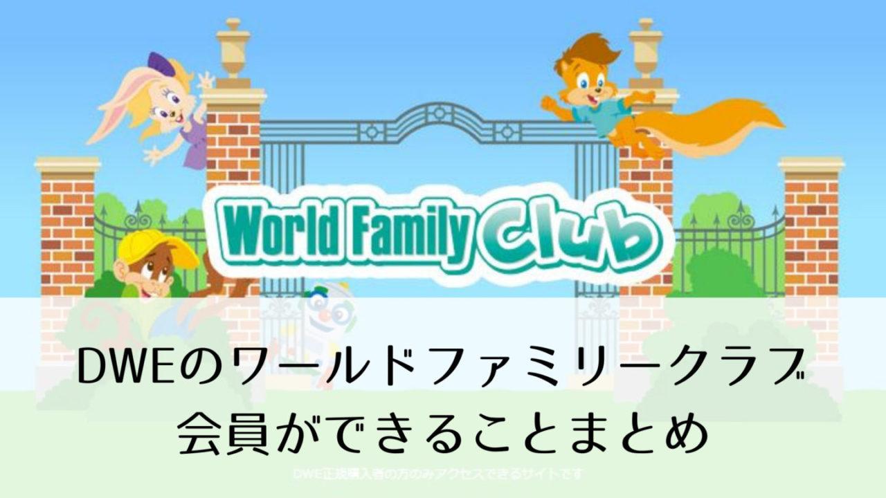 ファミリー 会員 ワールド クラブ