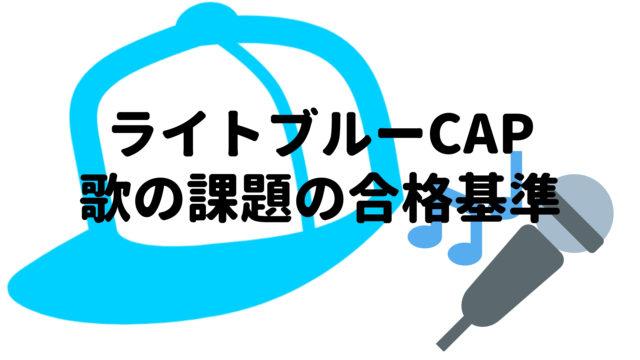 ライトブルーCAP歌の課題の合格基準