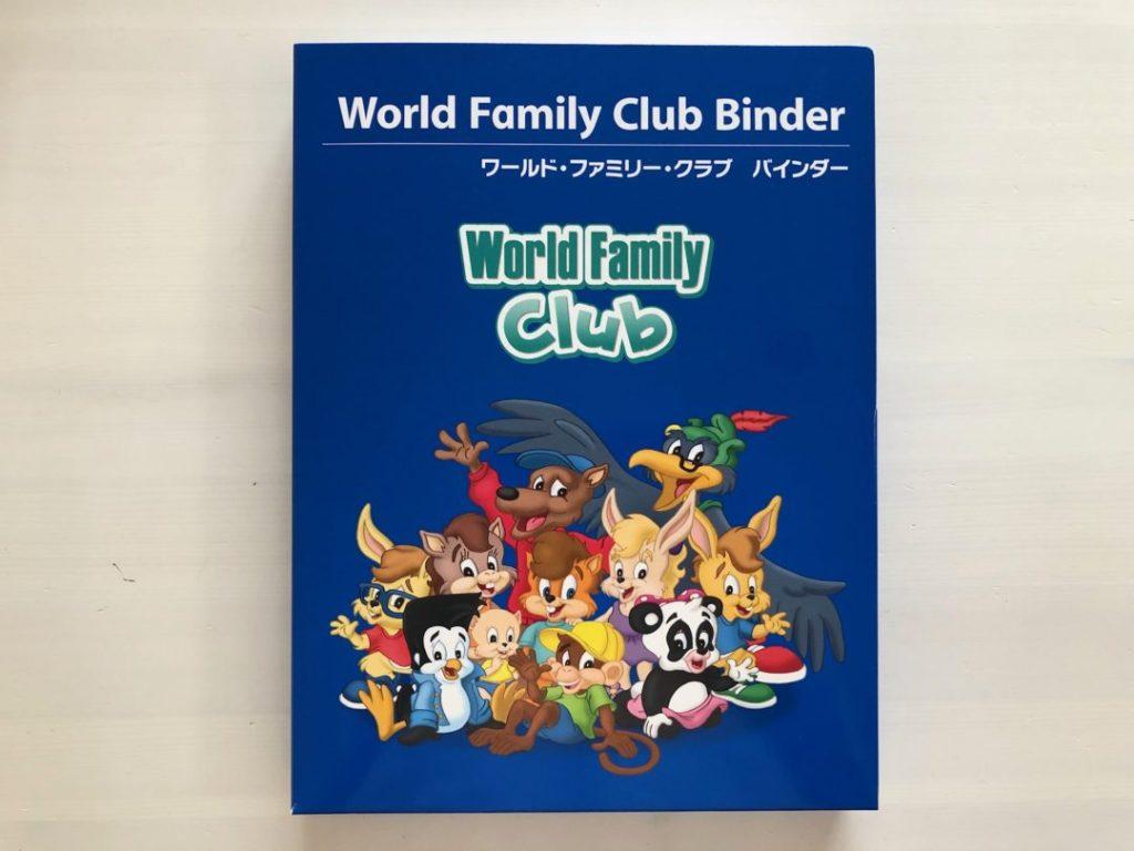 ワールドファミリークラブ