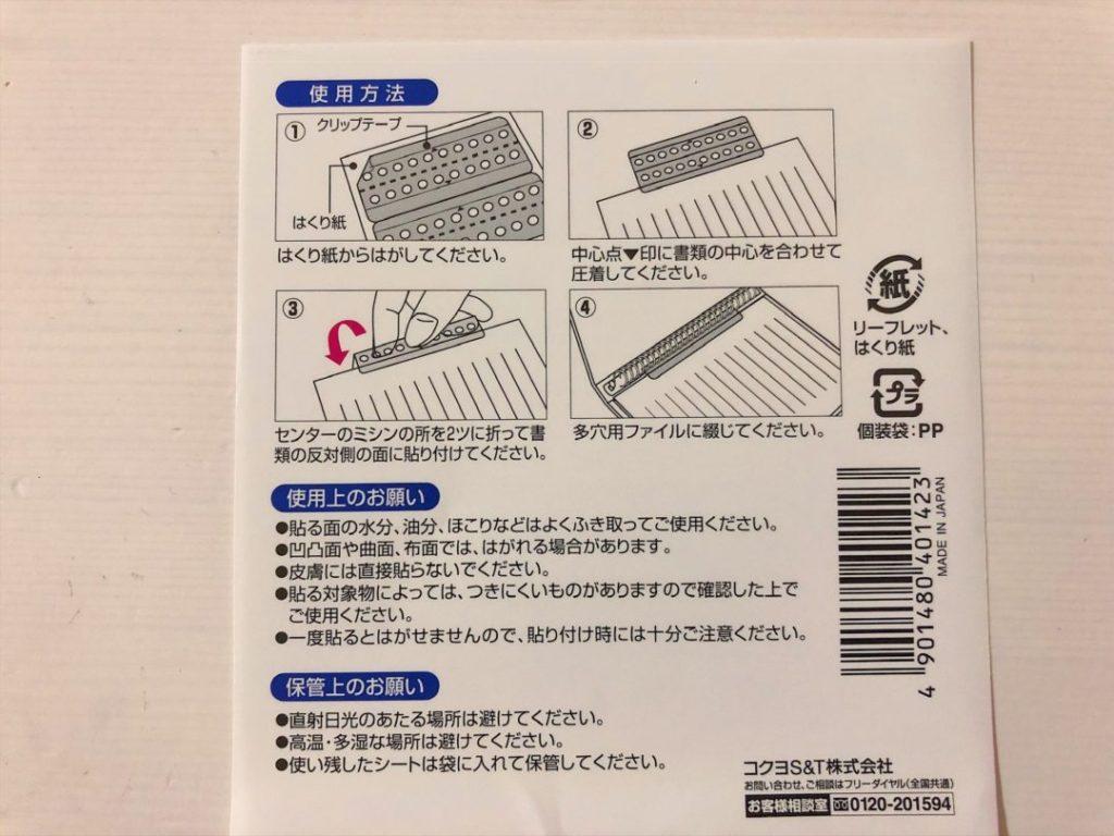コクヨのクリップテープの説明書