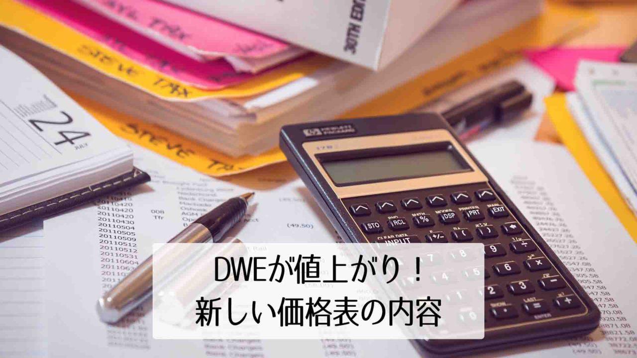 DWE値上がり